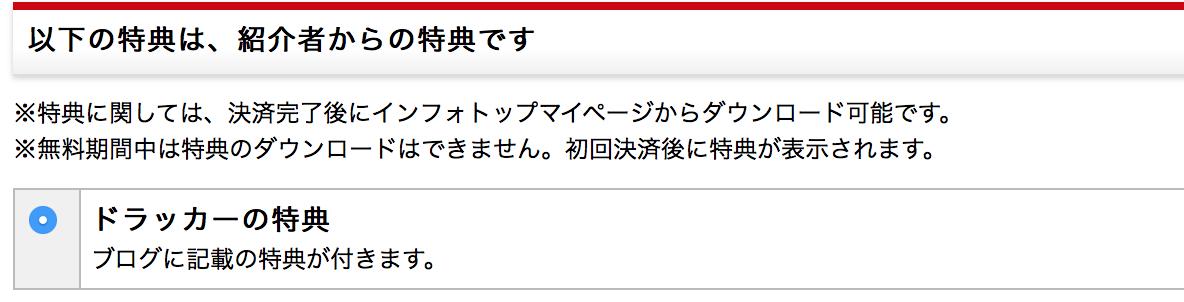 岡田尚也のTAV購入の特典