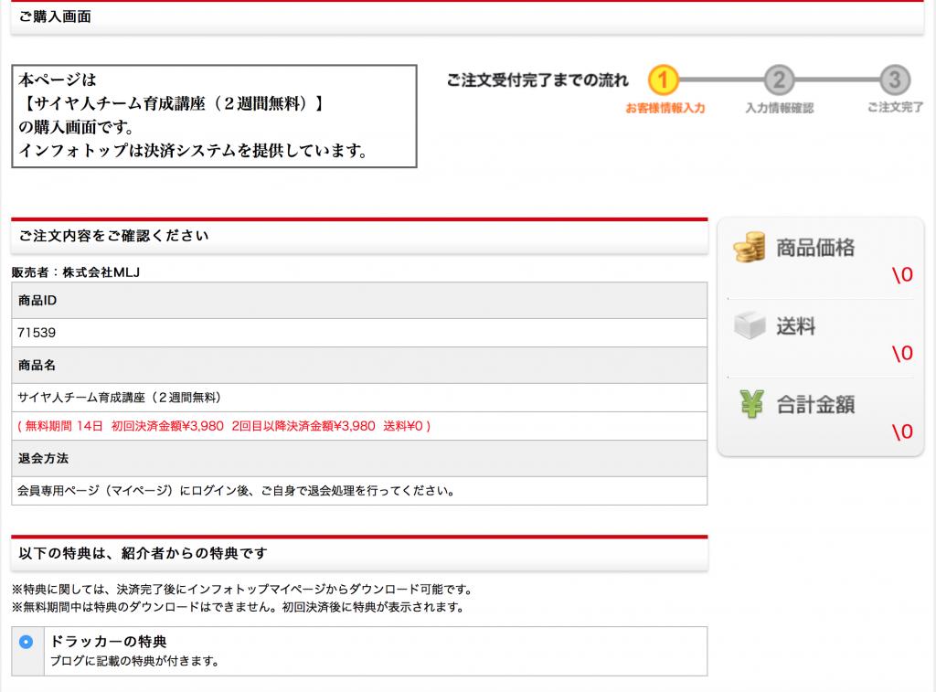 サイヤ人チーム育成講座の購入画面