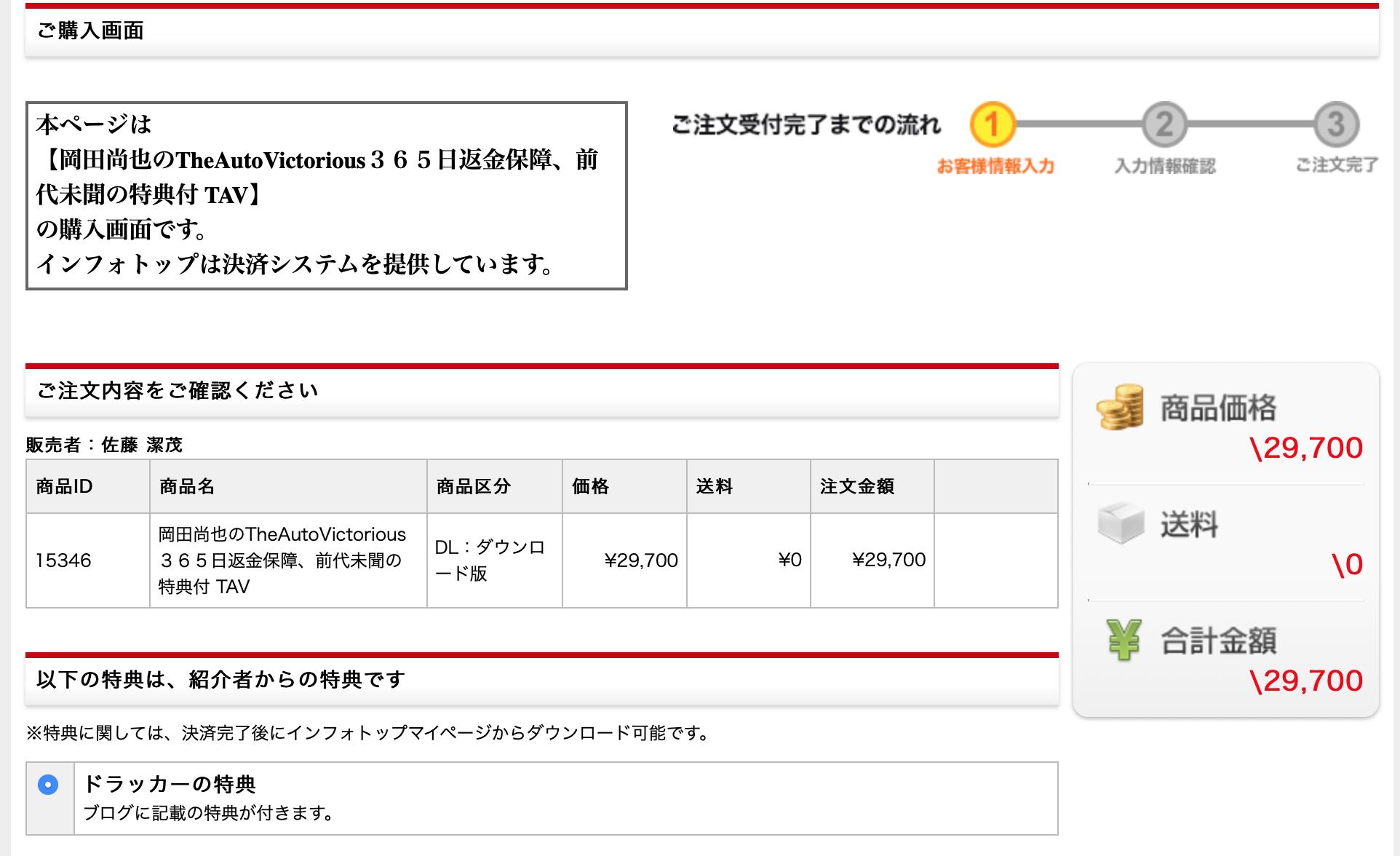 岡田尚也のTAV購入画面