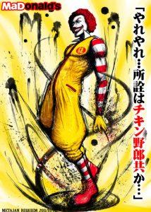 名古屋のナンパ師7
