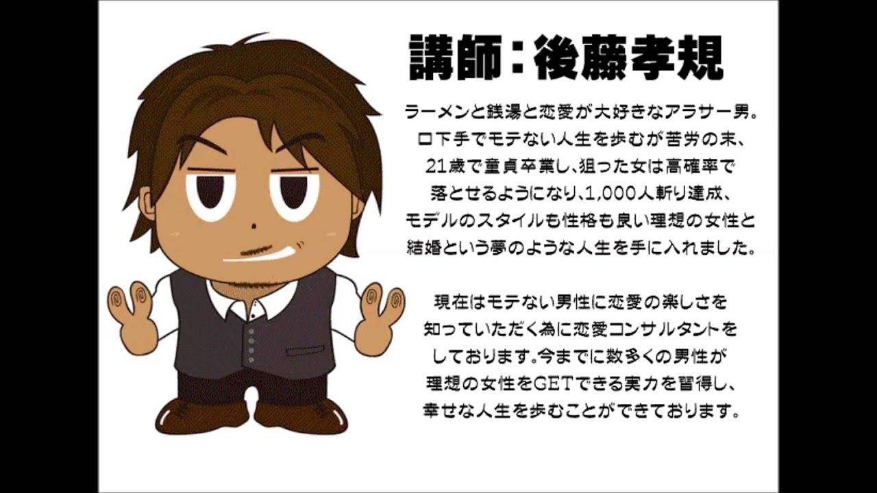講師後藤孝規の紹介