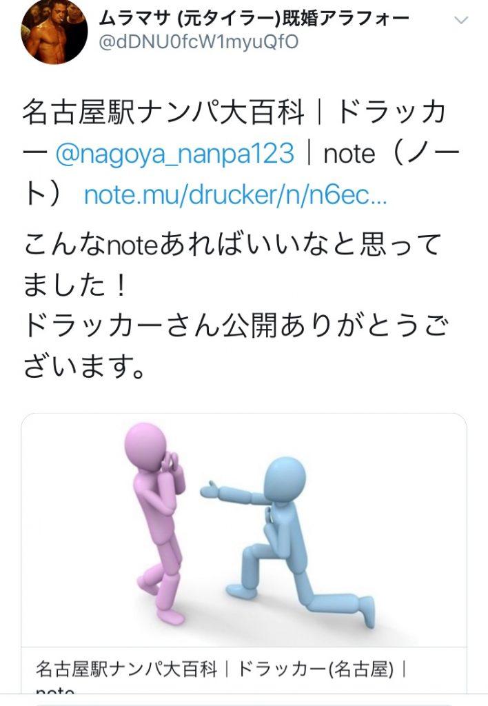 名古屋駅ナンパ大百科のnote
