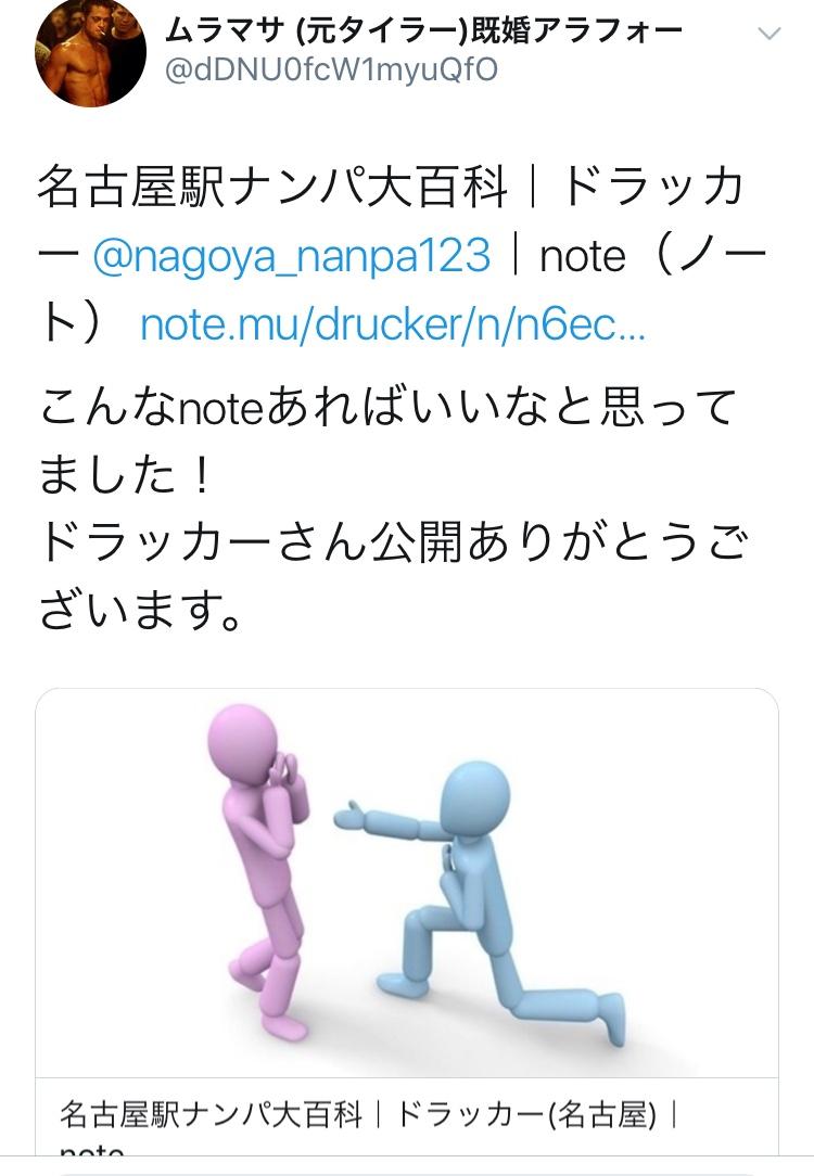 名古屋駅ナンパ大百科