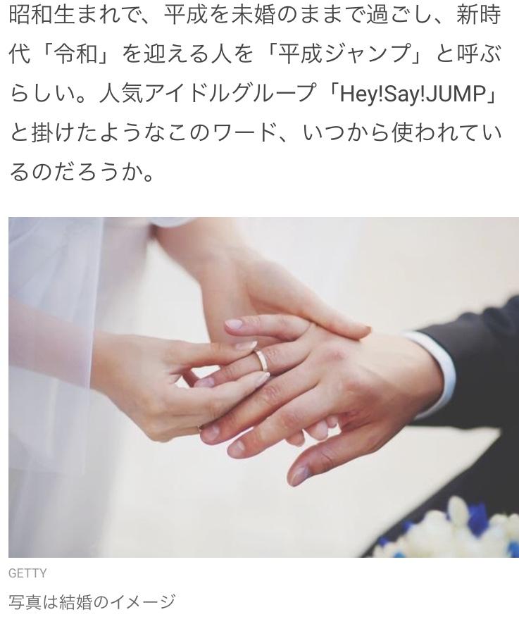 平成ジャンプの説明の記載