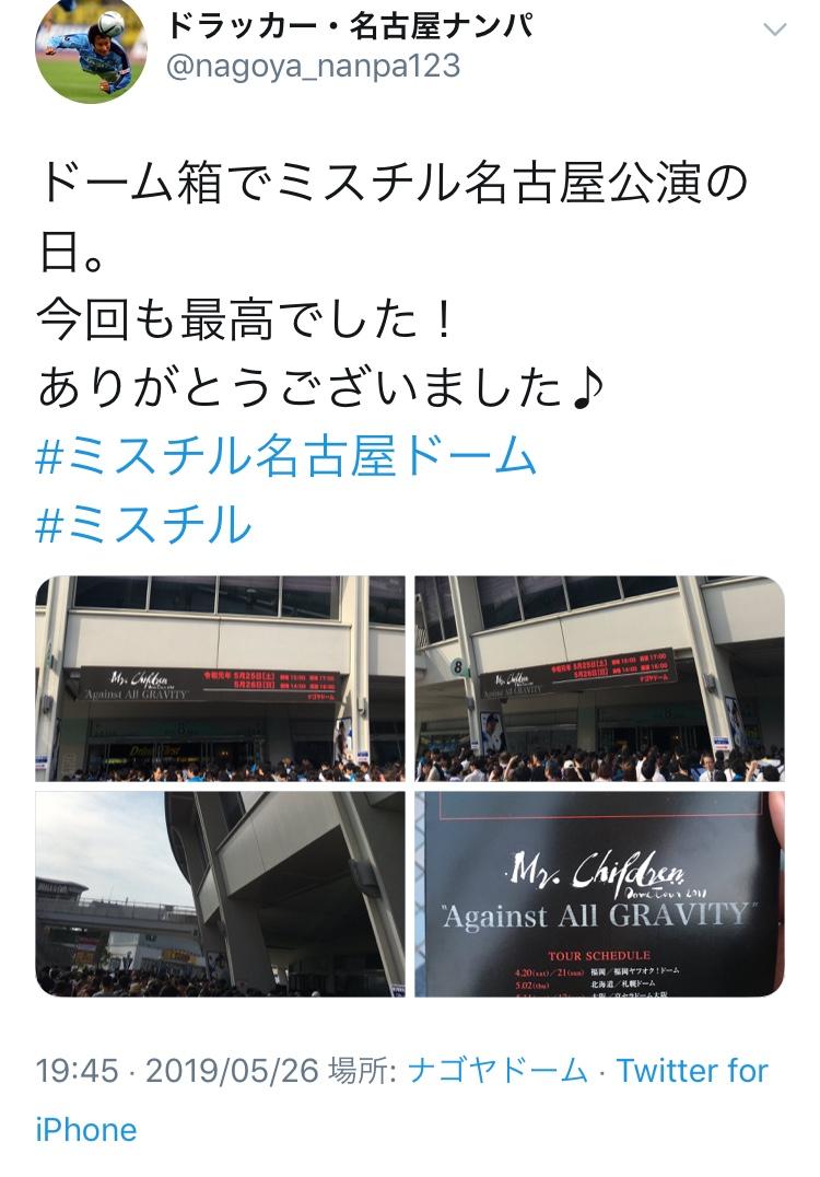 ドラッカーがミスチルの名古屋公演へ行った時の写真