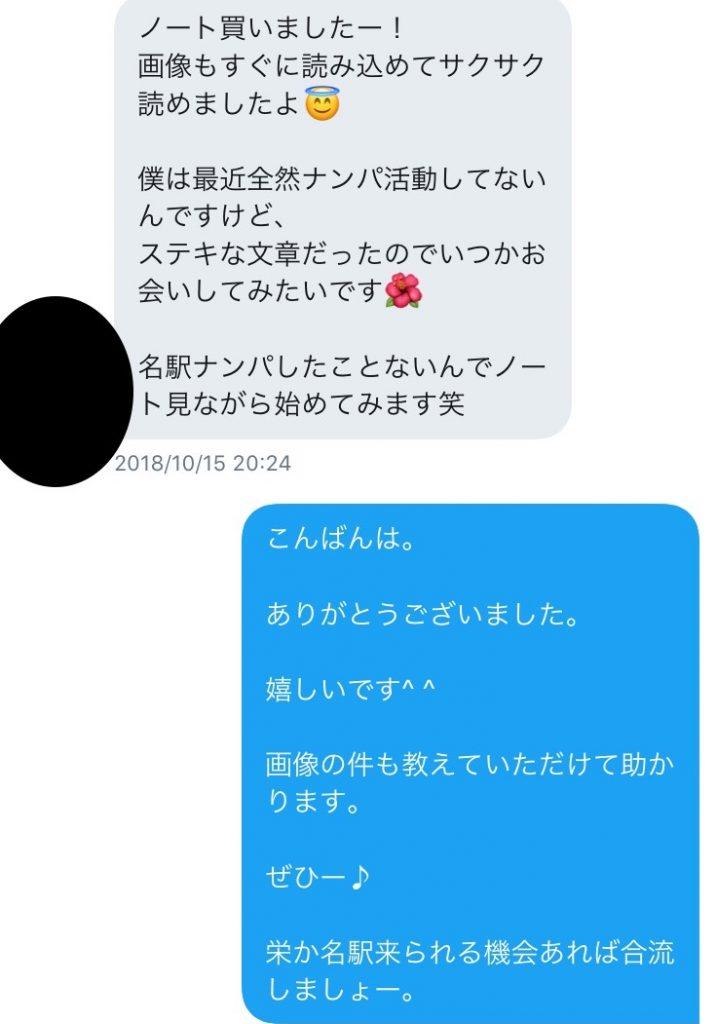 note名古屋駅ナンパ大百科の感想、評判