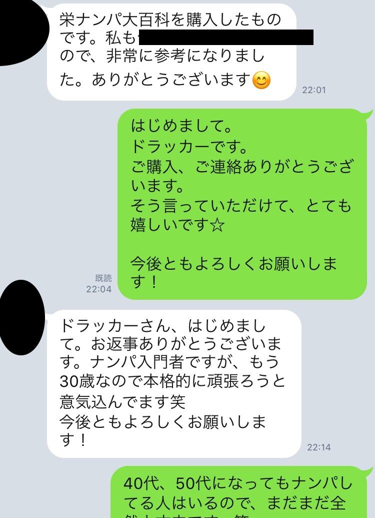 note栄ナンパ大百科の感想、評判