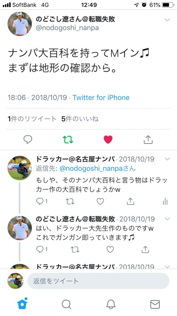 ドラッカーのnote名古屋駅ナンパ大百科の感想、評判
