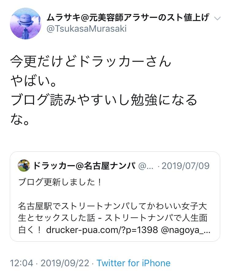 ドラッカーが合流した名古屋のナンパ師の仲間