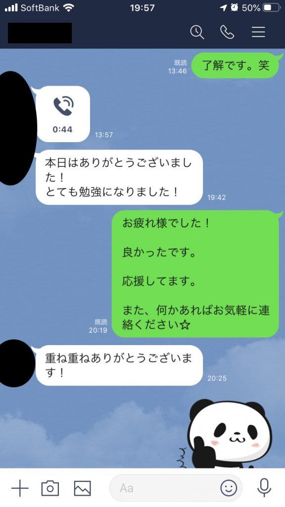 ドラッカーの名古屋ナンパ講習