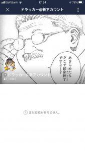 ドラッカーのナンパLINEアカウント写真3