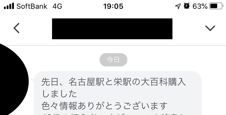 ドラッカーの名古屋駅ナンパ大百科のnoteの評判、感想