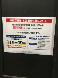 名古屋駅の名鉄百貨店の臨時休業