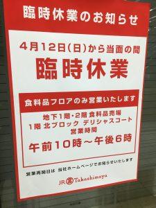 名古屋駅の高島屋の臨時休業