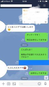 マッチングアプリでの美女とのLINE5