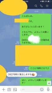 マッチングアプリでの美女とのLINE2