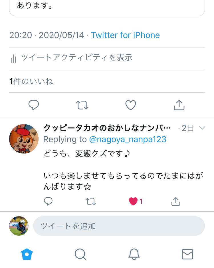 名古屋のナンパ師ドラッカーのTwitterの実録