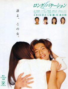ナンパ師ドラッカーのオススメ恋愛ドラマ