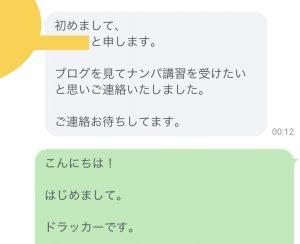 名古屋ナンパ講習希望の方からのLINE2