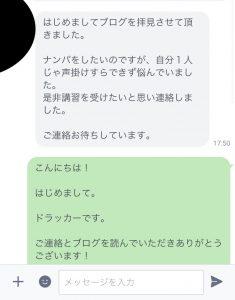 名古屋ナンパ講習希望の方からのLINE3