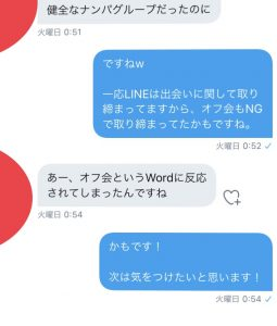 名古屋のナンパグループ