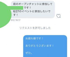 ドラッカーズクエスト名古屋のオフ会の参加メンバーから連絡1