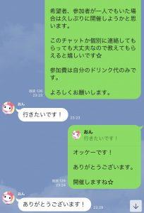 ドラッカーの名古屋ナンパ師オフ会