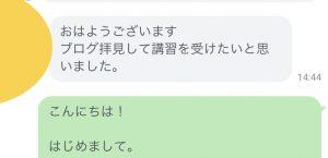 名古屋ナンパ講習希望の方からのLINE5