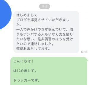 名古屋ナンパ講習希望の方からのLINE6