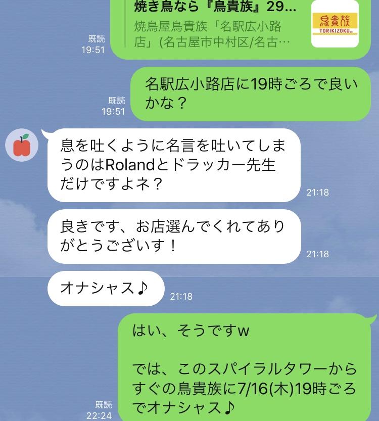 ナンパ仲間とのLINE実録3