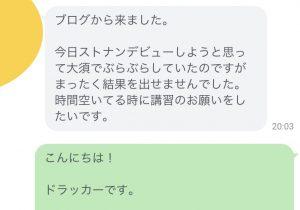 名古屋ナンパ講習希望の方からのLINE7