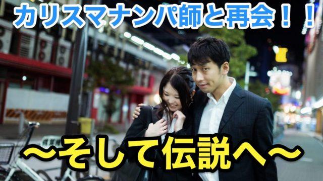 名古屋のカリスマナンパ師と再会