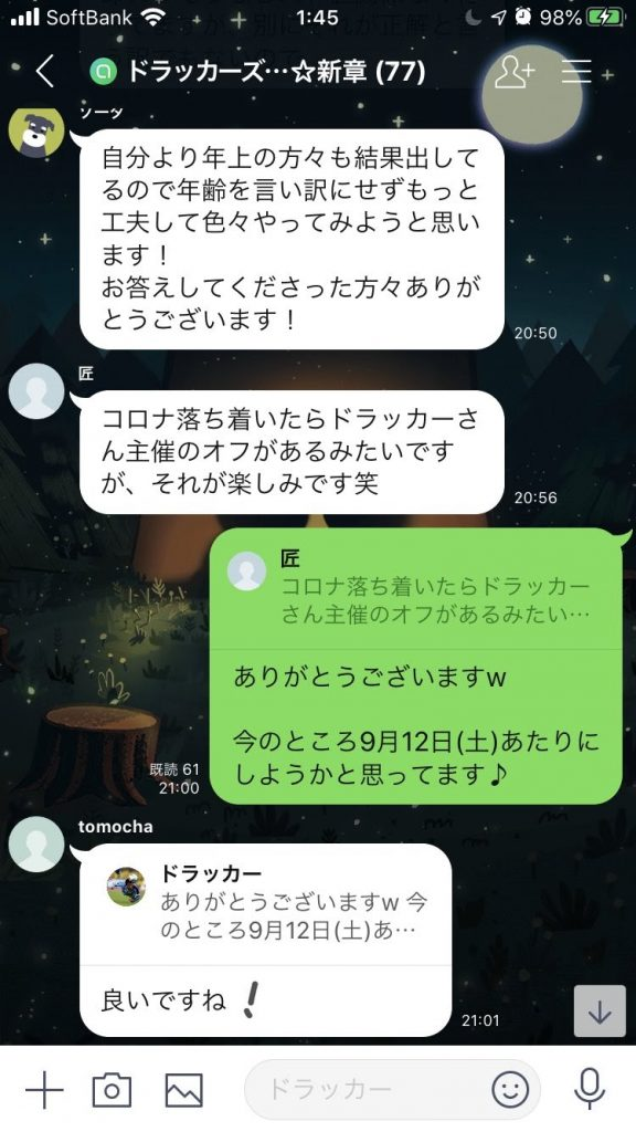 ドラッカーの名古屋オフ会