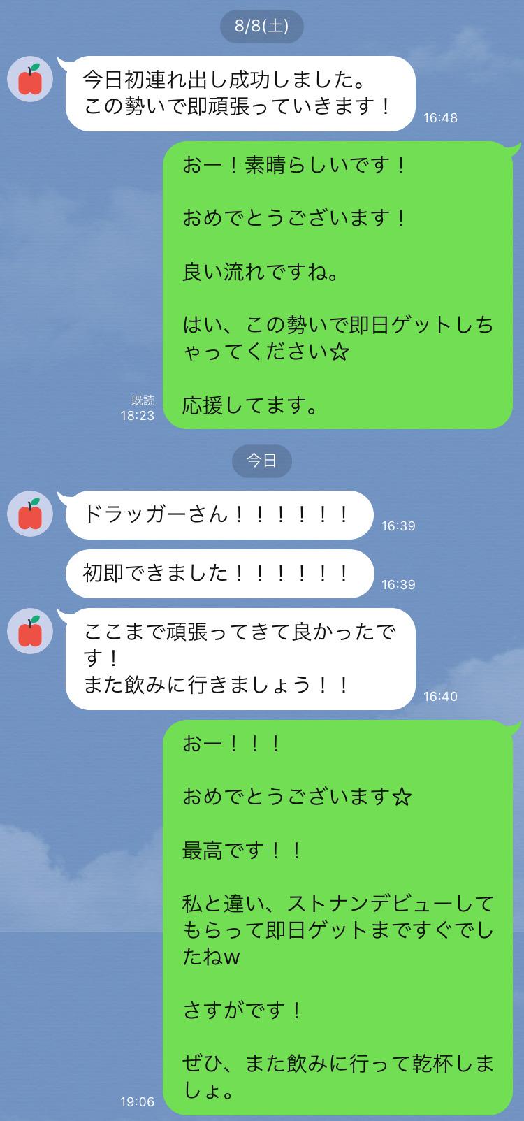 名古屋ナンパ講習生からのLINE実録