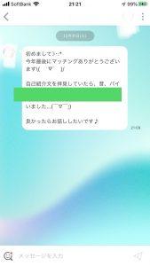 マッチングアプリwithでのメッセージの実録