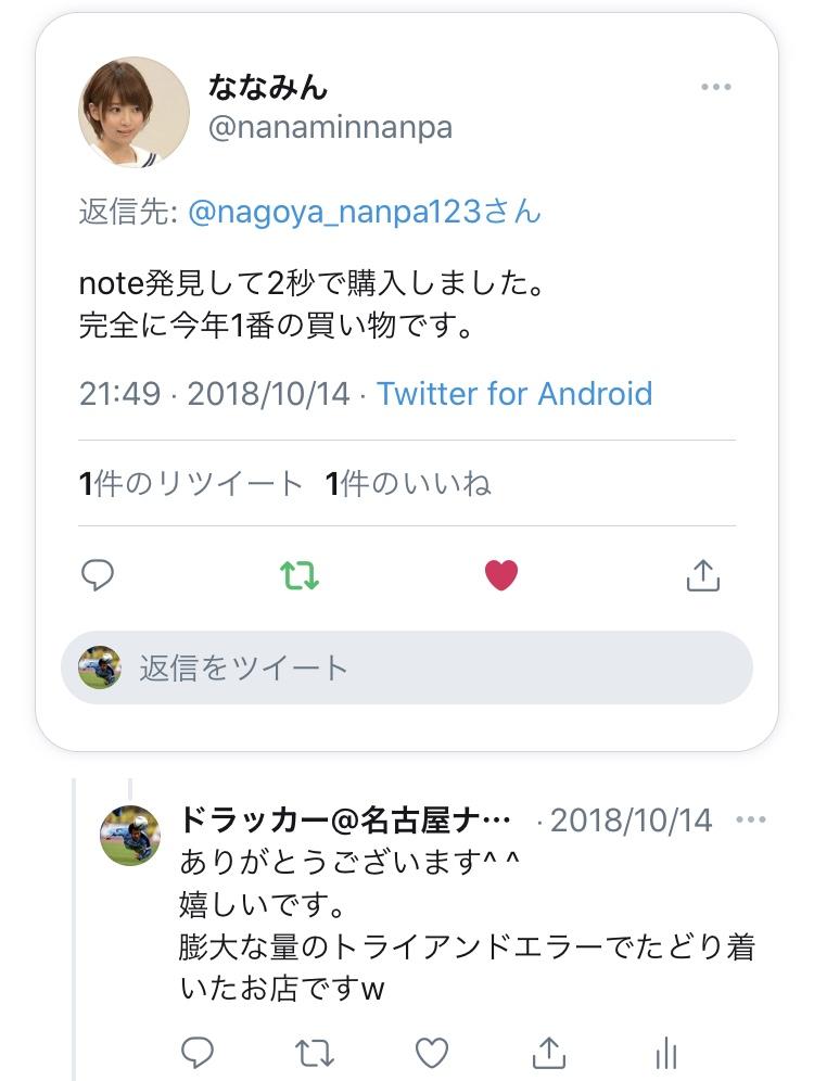名古屋駅ナンパ大百科のnoteの評判と感想
