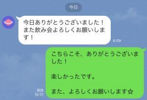 名古屋の飲み会でのお礼のLINE