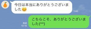 ナンパ仲間からの名古屋オフ会へのお礼のLINE