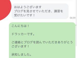 名古屋ナンパ講習希望の方からのLINE8