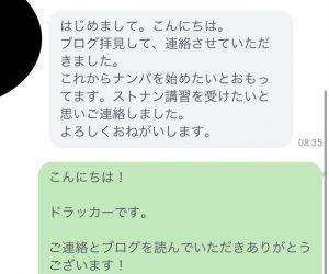 名古屋ナンパ講習希望の方からのLINE9