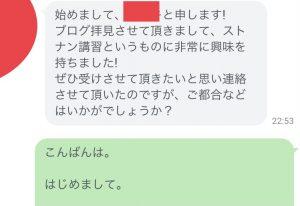 名古屋ナンパ講習希望の方からのLINE10