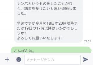 名古屋ナンパ講習希望の方からのLINE11