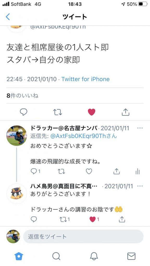 名古屋のナンパ講習で成長し即ゲット