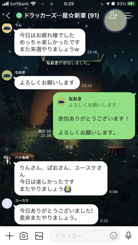 ドラッカーズクエスト名古屋のLINEオープンチャット