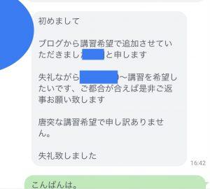 名古屋ナンパ講習希望の方からのLINE12