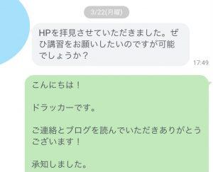 名古屋ナンパ講習希望の方からのLINE13