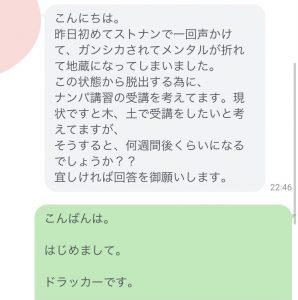名古屋ナンパ講習希望の方からのLINE14