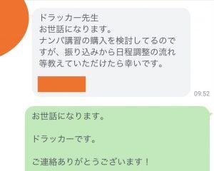 名古屋ナンパ講習希望の方からのLINE16