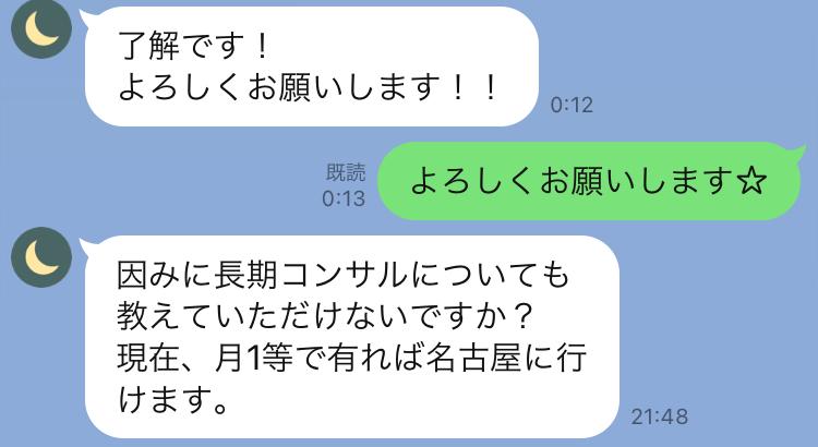 名古屋のナンパ長期コンサルについての問い合わせのLINEの実録