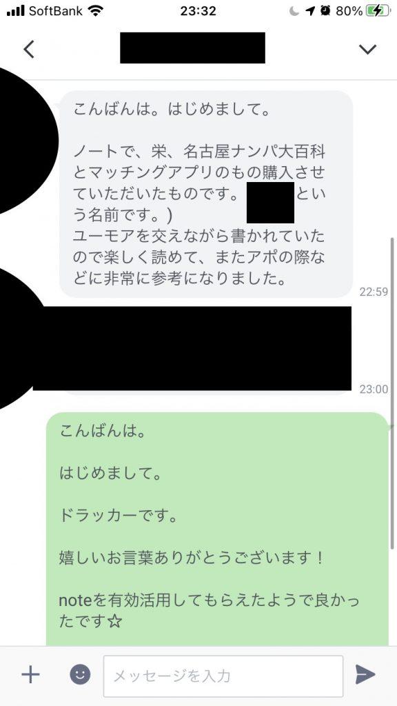 栄、名古屋駅ナンパ大百科のnoteの評判と感想